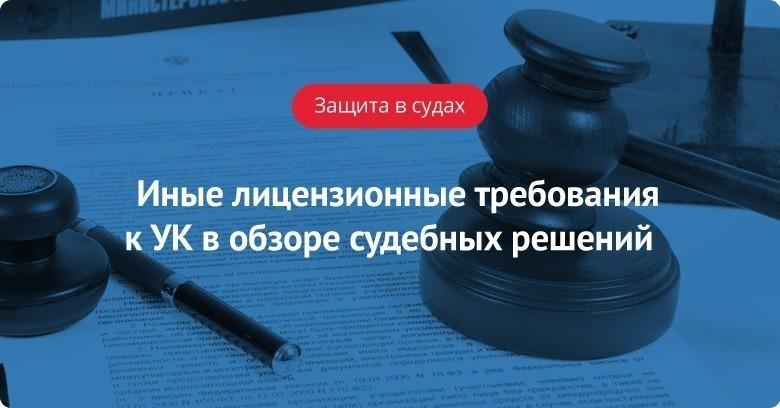 судебная практика по управляющим компаниям жкх