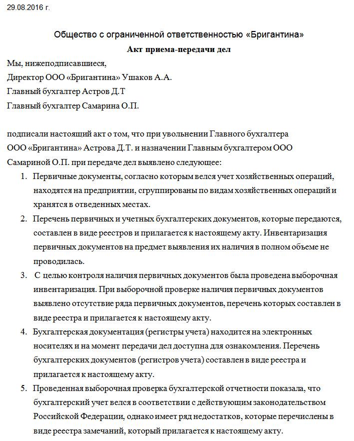 Увольнение главного бухгалтера организации бухгалтера вакансии главного и окрестностях